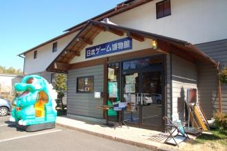 日本ゲーム博物館 外観