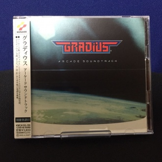 グラディウスアーケードサウンドトラック