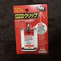 携帯電話クリップ
