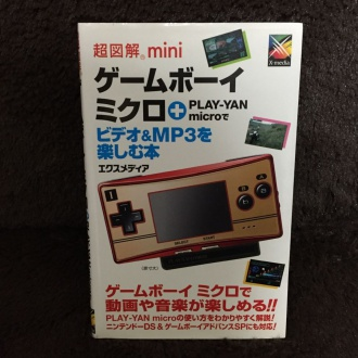 超図解mini ゲームボーイミクロ+PLAY‐YAN―microでビデオ&MP3を楽しむ本