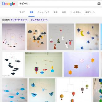 Google画像検索「モビール」