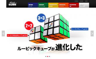 ルービックキューブ公式サイト