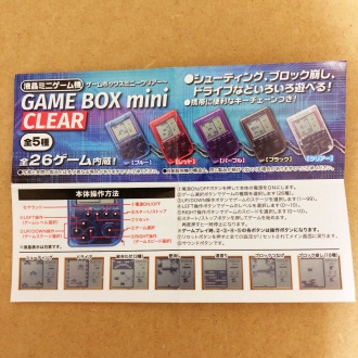 GAME BOX mini 取説