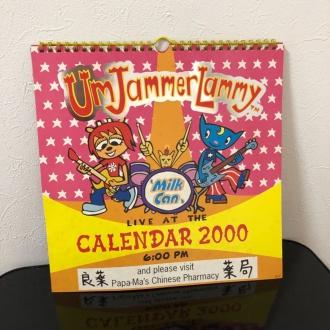 ウンジャマラミー カレンダー
